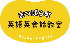 まつばら町英語英会話教室